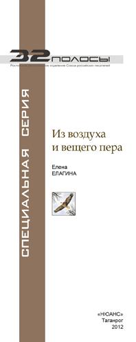 ОБЛ 1 ЕЛАГИНА