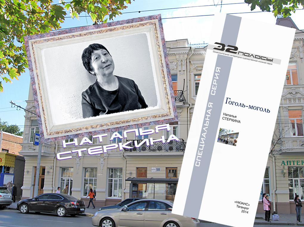 Наталья СТЕРКИНА Гоголь-моголь