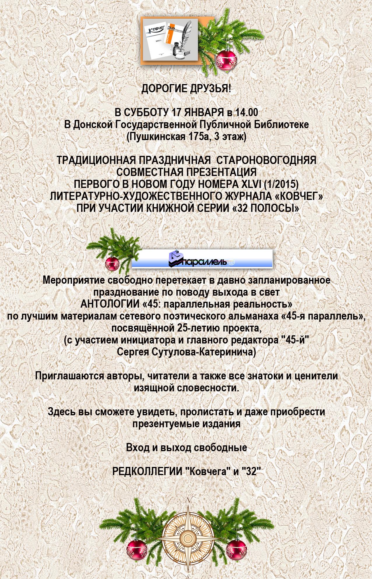 АНОНС 17 01 15