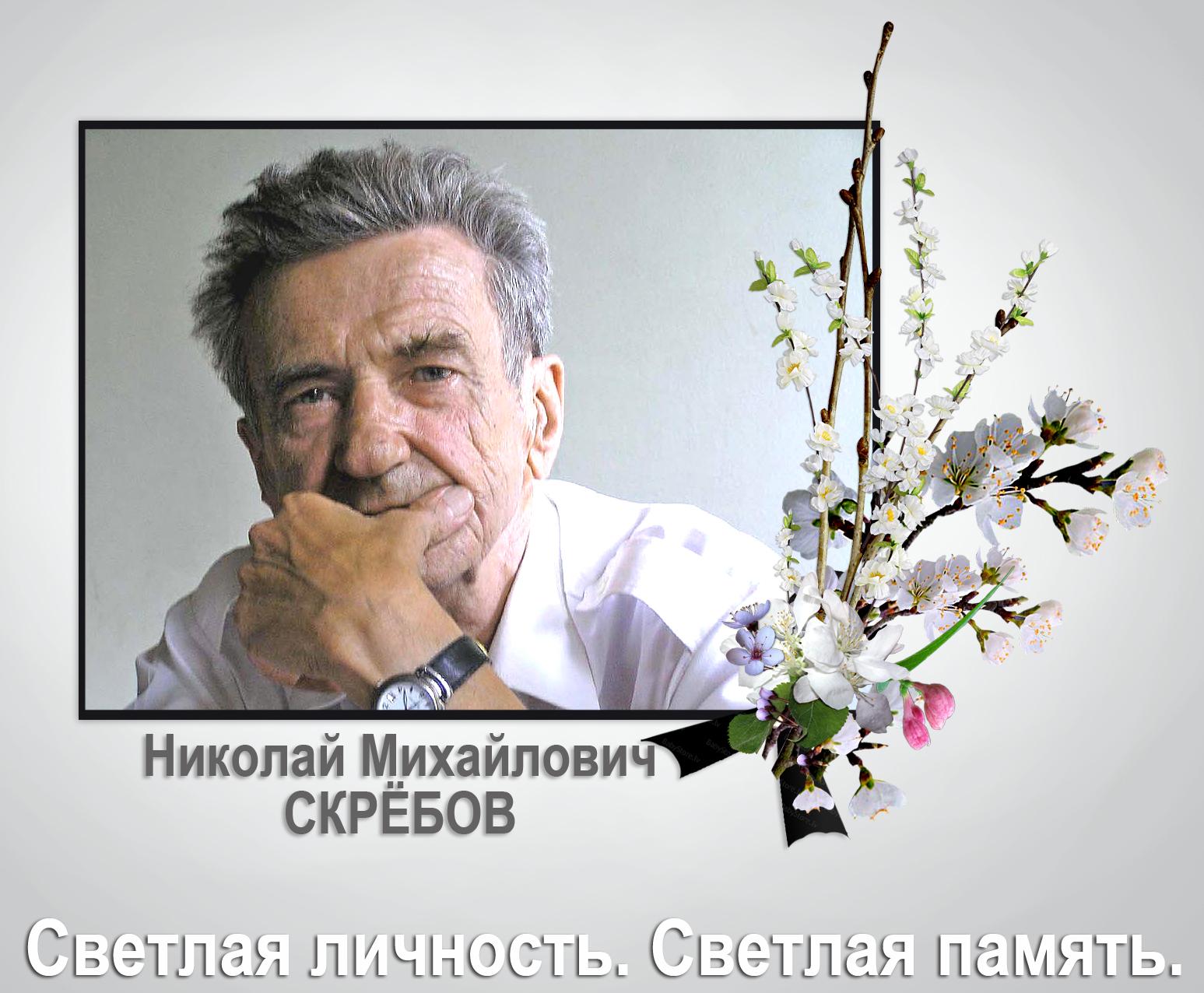 СКРЁБОВ О4 О3 2015