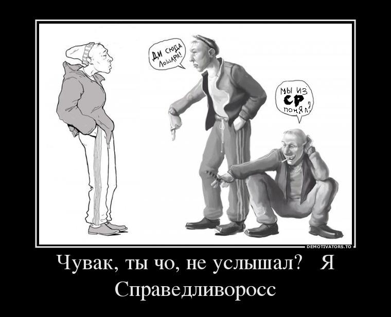 СР Дем