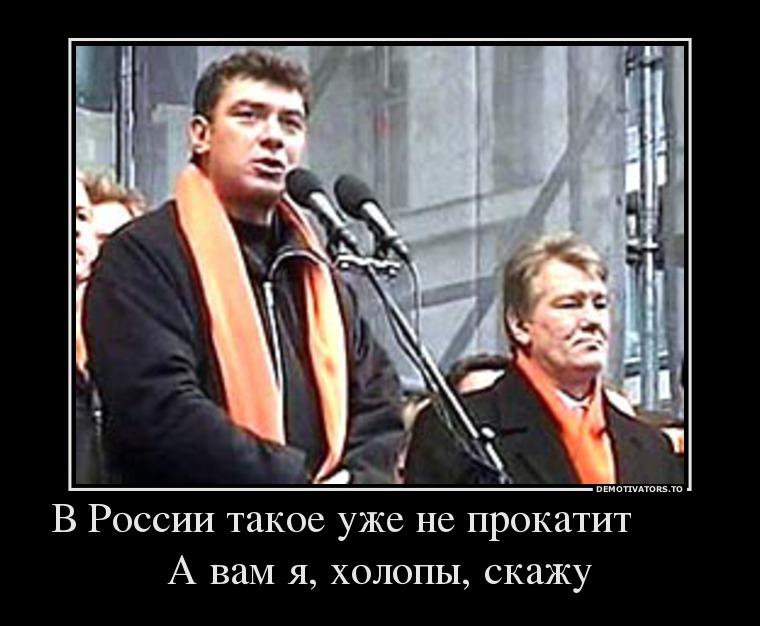756117_v-rossii-takoe-uzhe-ne-prokatit-a-vam-ya-holopyi-skazhu_demotivators_to