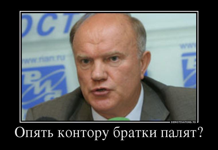 126698_opyat-kontoru-bratki-palyat_demotivators_to