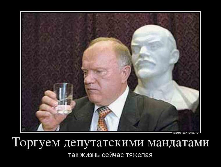 399314_torguem-deputatskimi-mandatami_demotivators_to