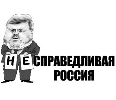 mironov_karikatur