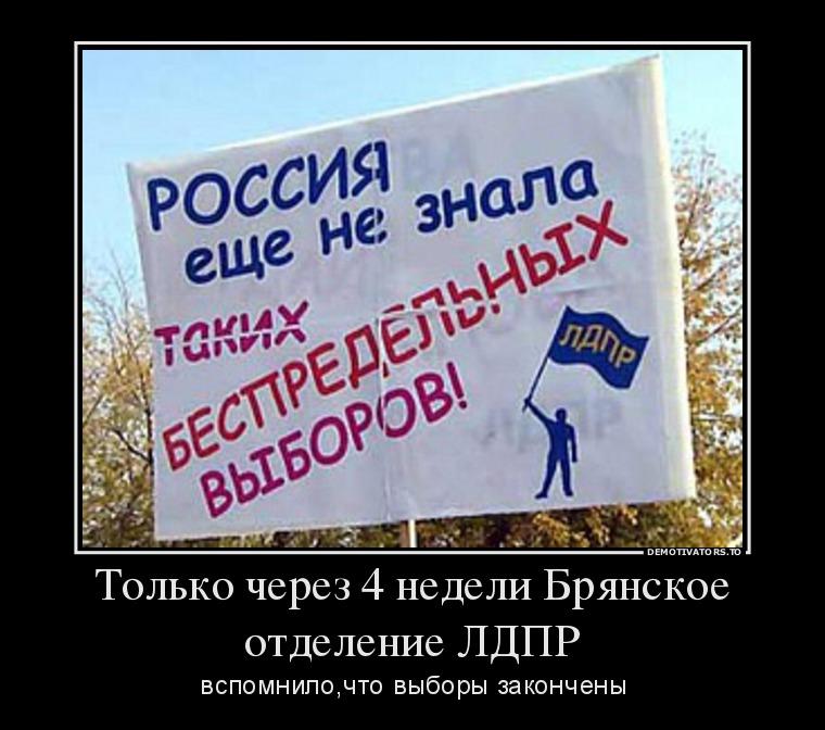 820611_tolko-cherez-4-nedeli-bryanskoe-otdelenie-ldpr_demotivators_to