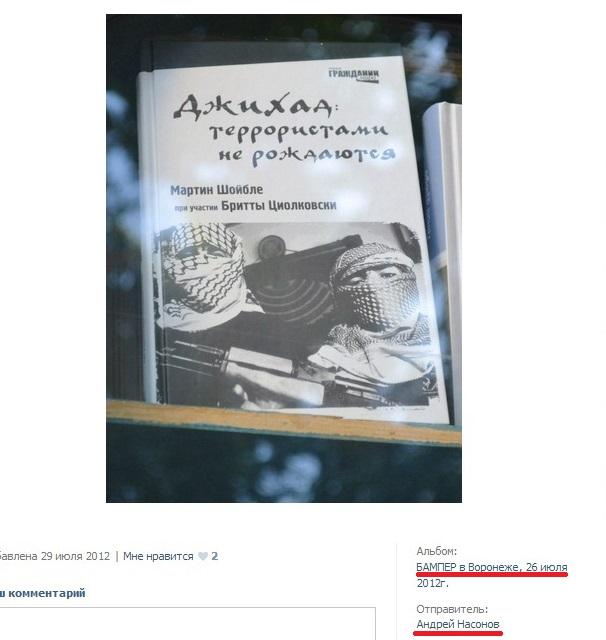 бампер - книга про террористов
