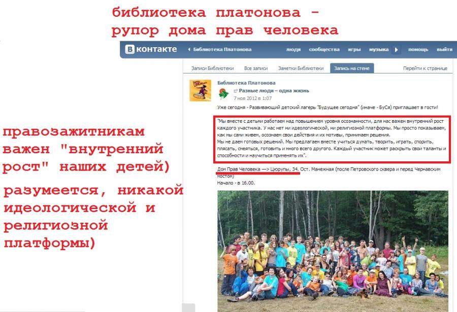 библ.платонова - детск.лагерь