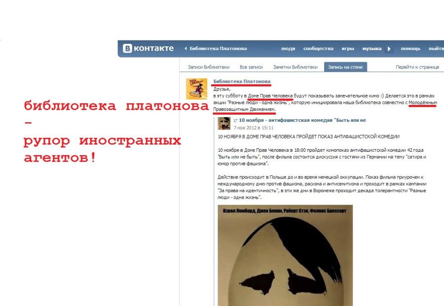 библ.платонова дом прав человека антифашистская комедия