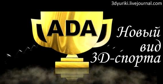 Новый вид 3d-спорта - ADA Sport