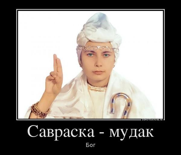 529872_savraska-mudak_demotivators_to
