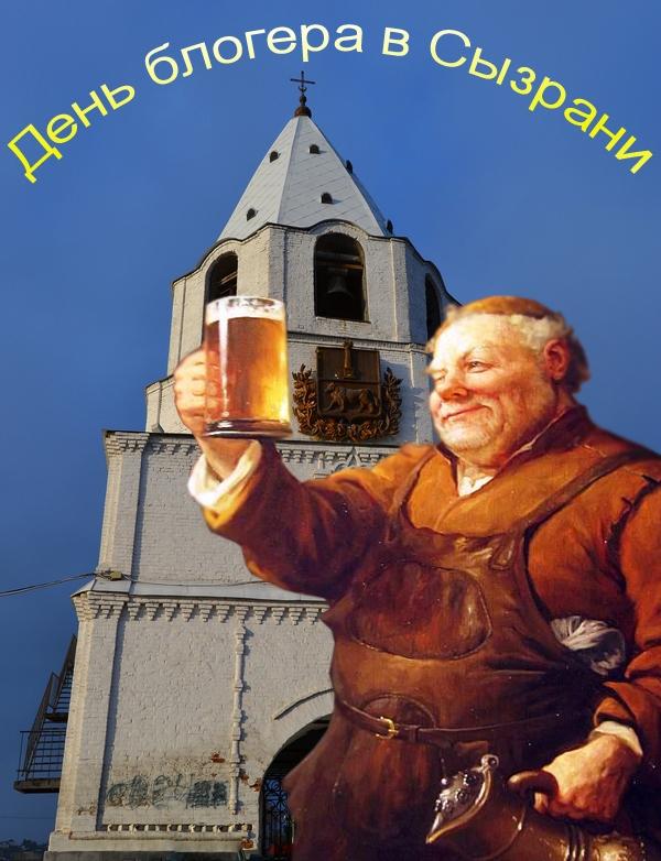 День блогера и пивовара в Сызрани. 14.06.2014г.