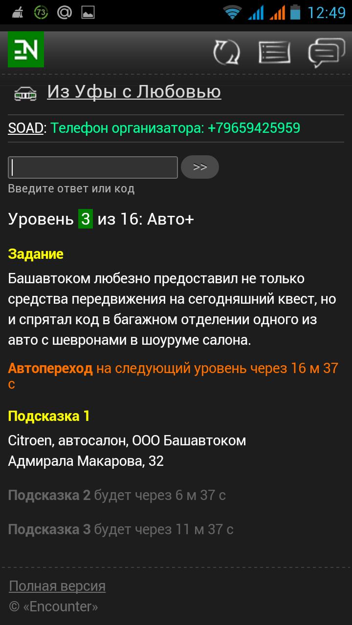 Screenshot_2014-12-14-12-49-27
