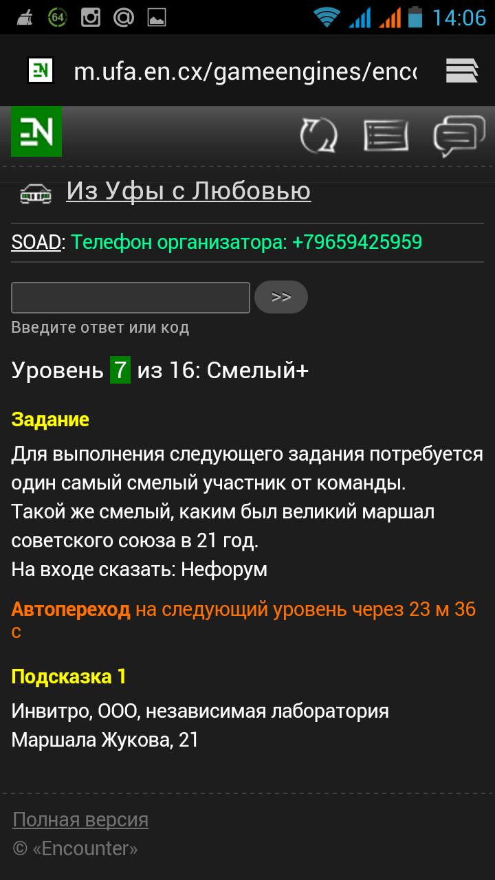 Screenshot_2014-12-14-14-06-50