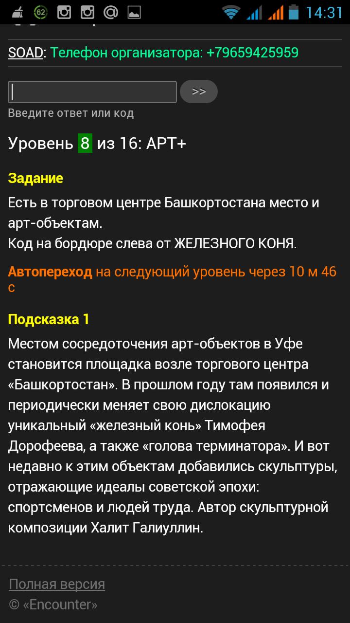 Screenshot_2014-12-14-14-31-55