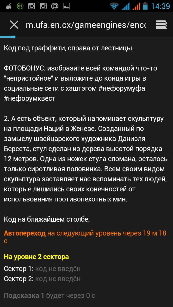 Screenshot_2014-12-14-14-40-00