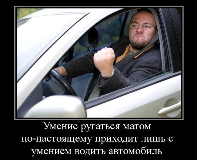 84796_umenie-rugatsya-matom-po-nastoyaschemu-prihodit-lish-s-umeniem-vodit-avtomobil
