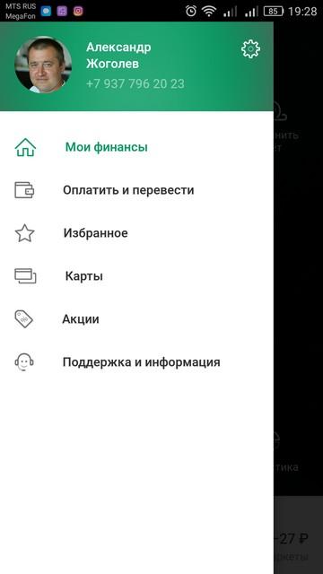 Screenshot_2016-09-20-19-28-48