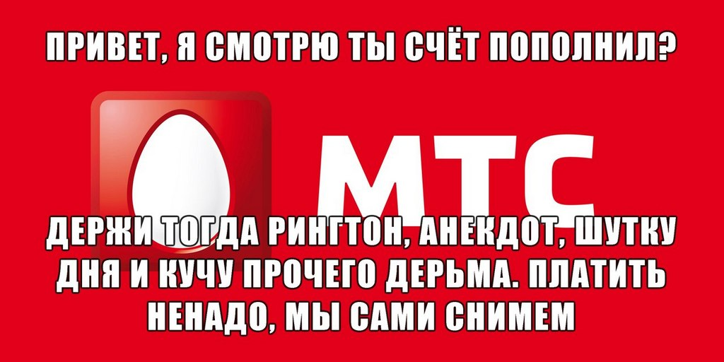 mts_demotivator