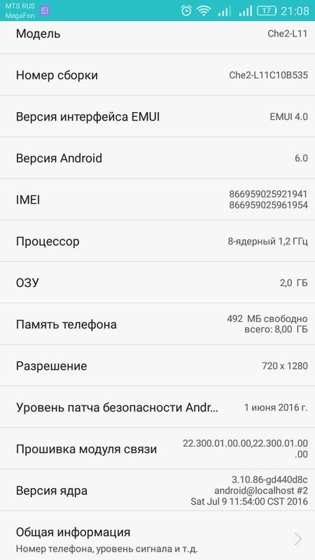 Screenshot_2016-12-24-21-08-41