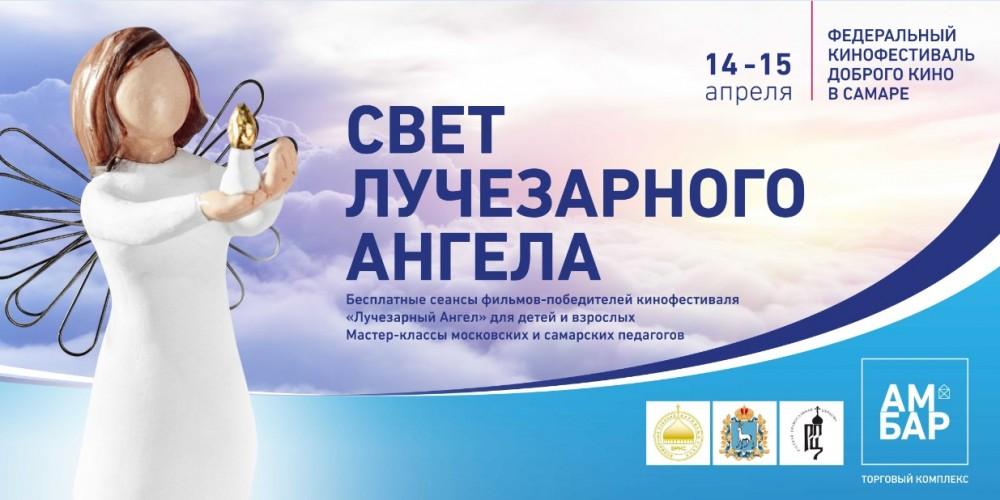 """Фестиваль доброго кино """"Свет лучезарного ангела"""""""