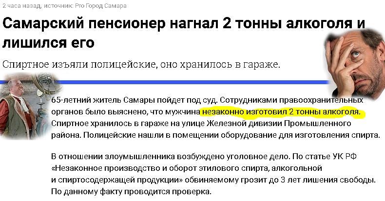 Пейте суррогат, иначе посадят))
