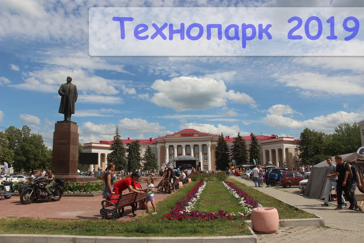 Областной молодежный фестиваль «Технопарк – 2019». Новокуйбышевск.