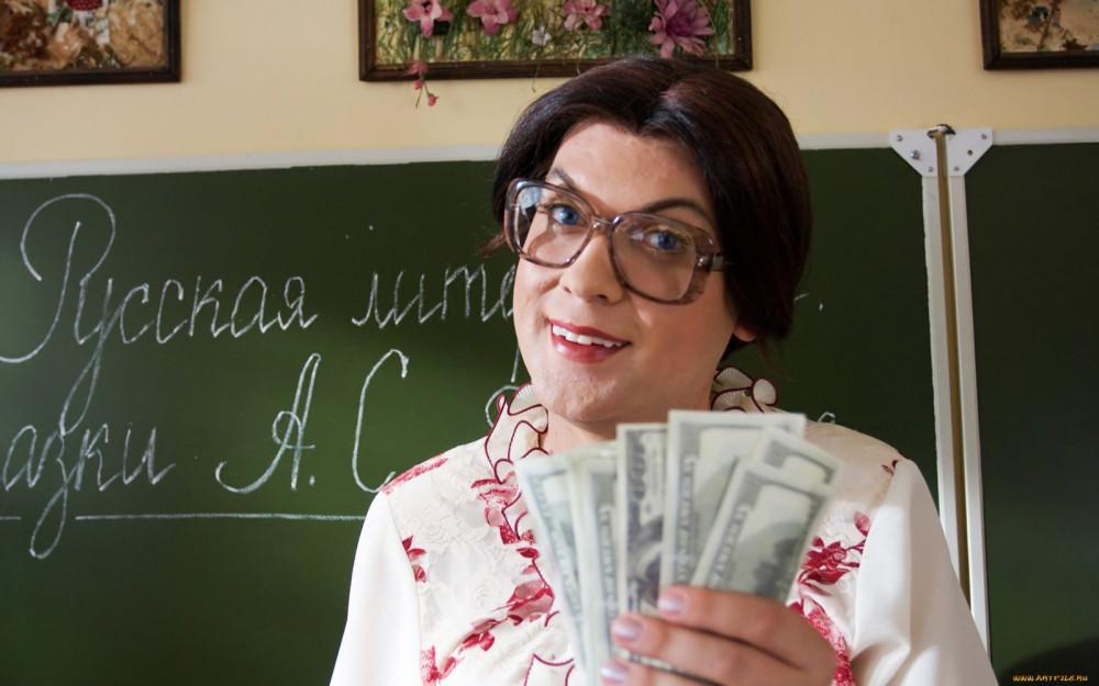 Как учитель пытался заработать 70000 за три дня.
