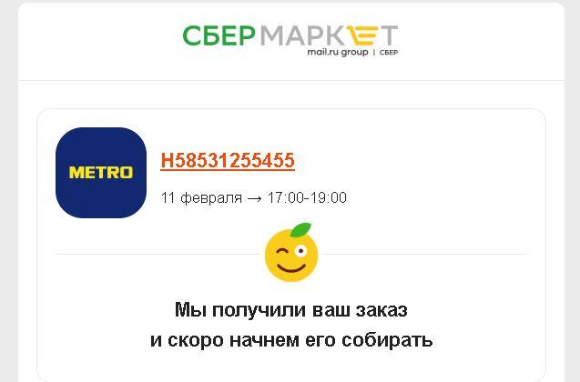 Протестировали новый сервис СБЕРМАРКЕТ 211