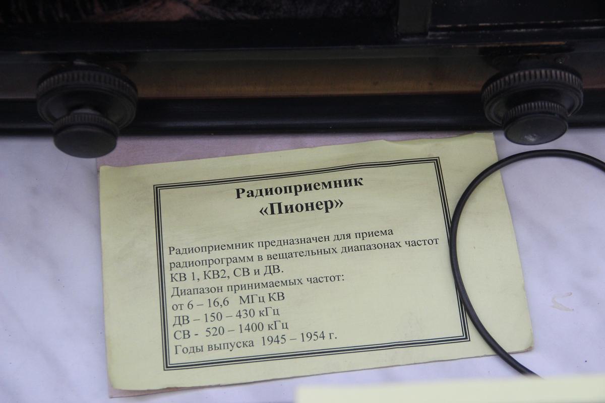 Старинные ламповые радиоприёмники времён СССР. 8
