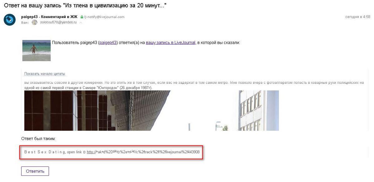 В Живой Журнал под покровом ночи запустили ботов-спамеров 9999