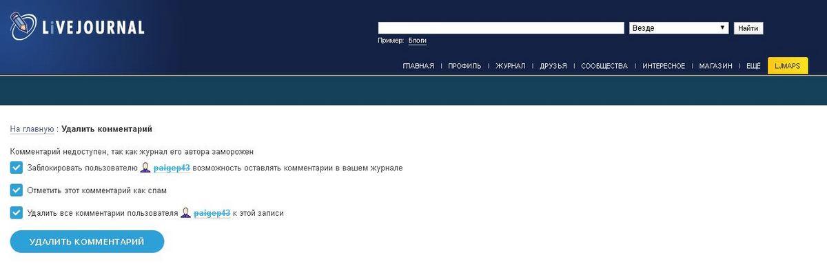 В Живой Журнал под покровом ночи запустили ботов-спамеров 99999