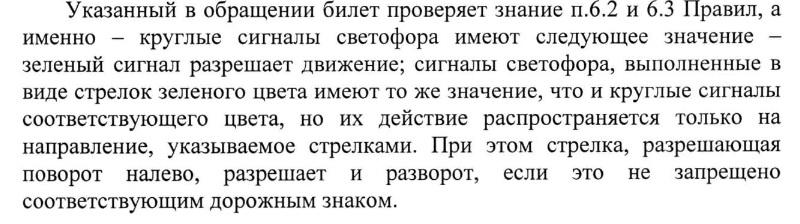 овтет 3