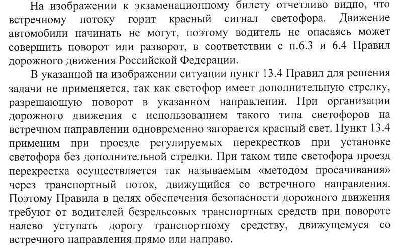 овтет 4