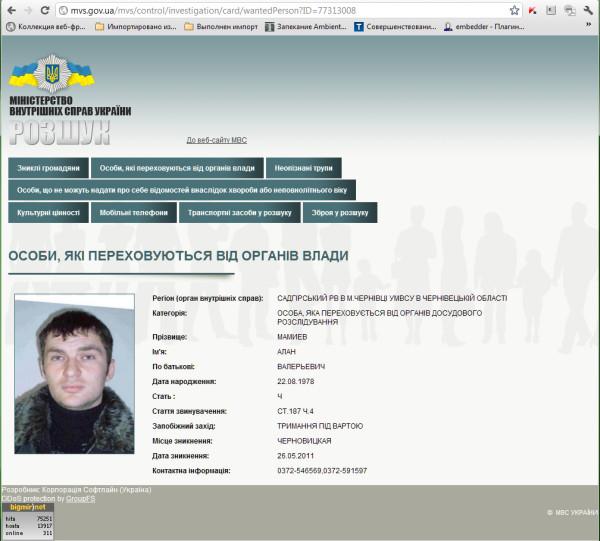 wantedPerson_МАМИЕВ
