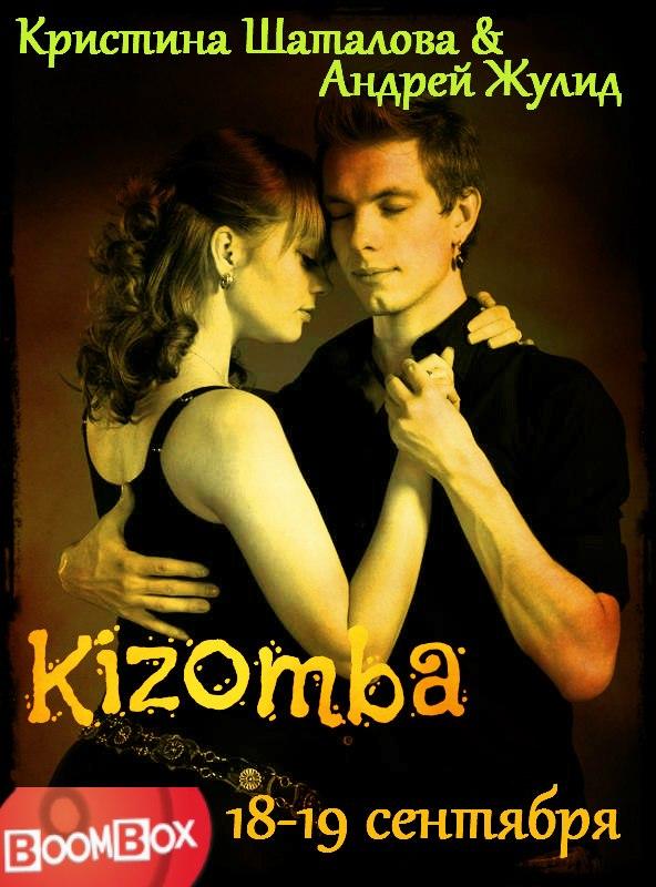 Кизомба - мастер-классы в Москве 17-19 сентября