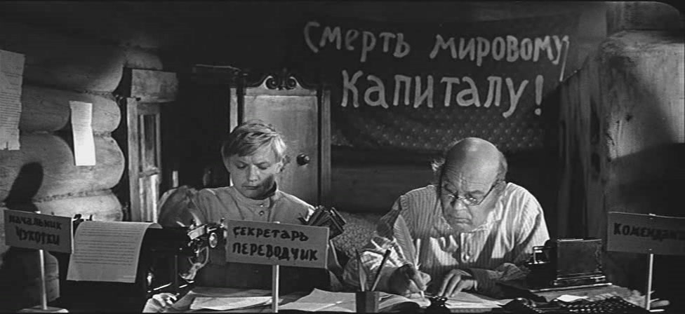 «Начальник Чукотки» (реж. Виталий Мельников, 1966)_009-.jpg