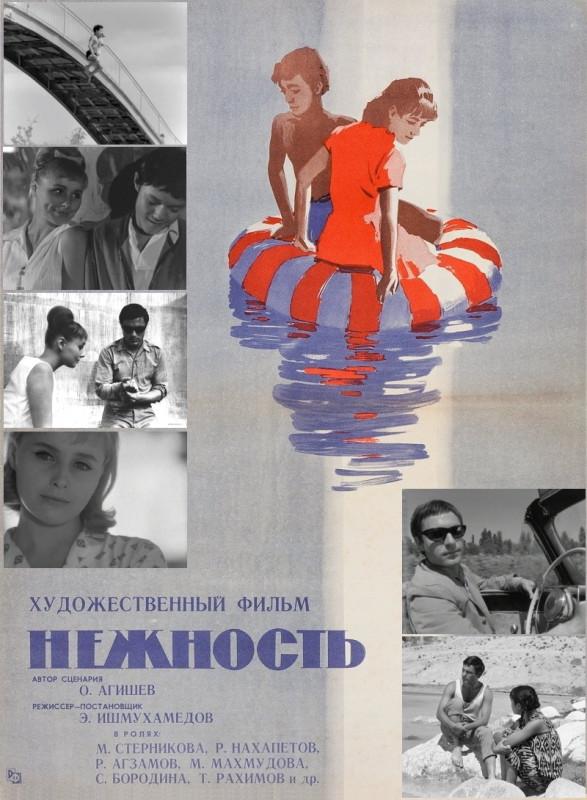 «Нежность» (режиссер Эльёр Ишмухамедов, 1966)_0001_больш3.jpg