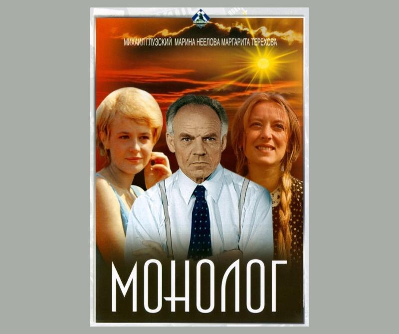 «Монолог» (режиссер Илья Авербах, 1972)