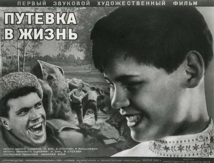 1_Путевка в жизнь (реж. Николай Экк, 1931)