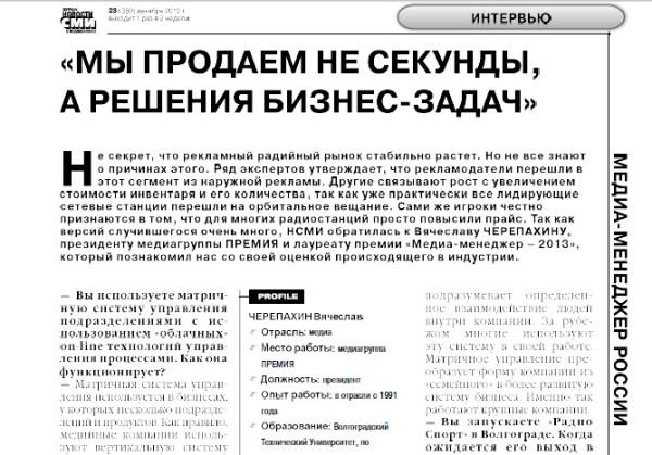 Интервью в Новости СМИ
