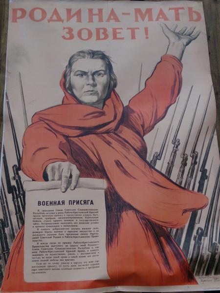 плакат 98