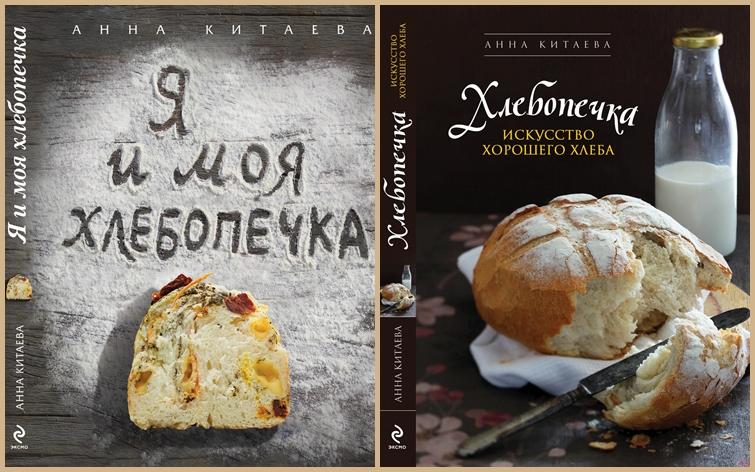 Ya_i_moya_hlebopechka_2-varianta