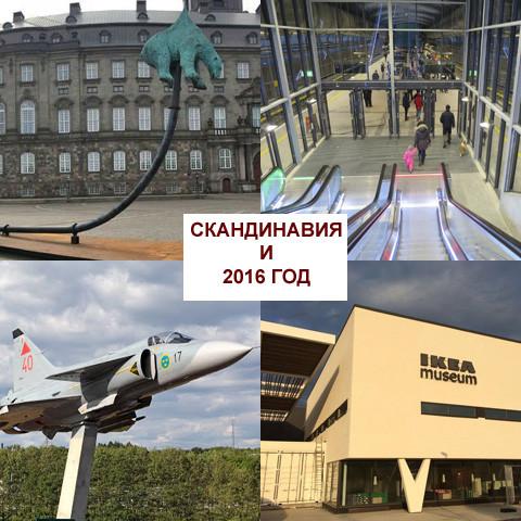 Новые достопримечательности Скандинавии