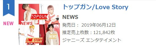 Oricon Daily Single Rank 2019/06/12 - Top Gun/Love Story: 4newsfans
