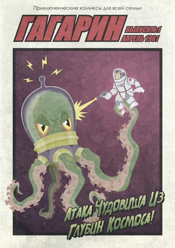 Советская история в комиксах