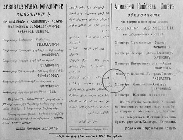 Состав правительства Армении