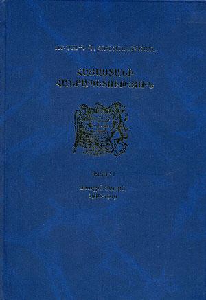Ричард Ованисян - Республика Армения