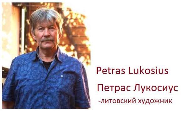 Четыре стихии Огонь, Воздух, Земля, Вода...Петрас Лукосиус (Petras Lukosius)
