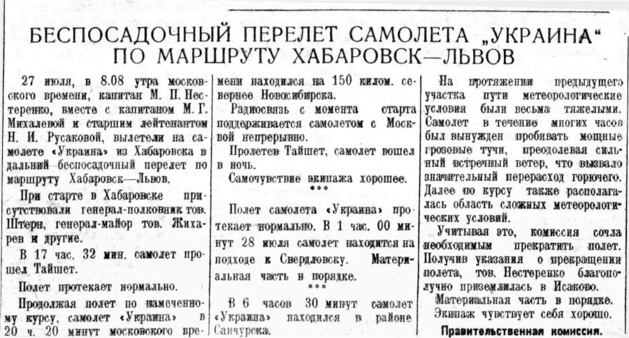 ВСП 1940 № 174 %2830 июля%29 Хабаровск-Львов